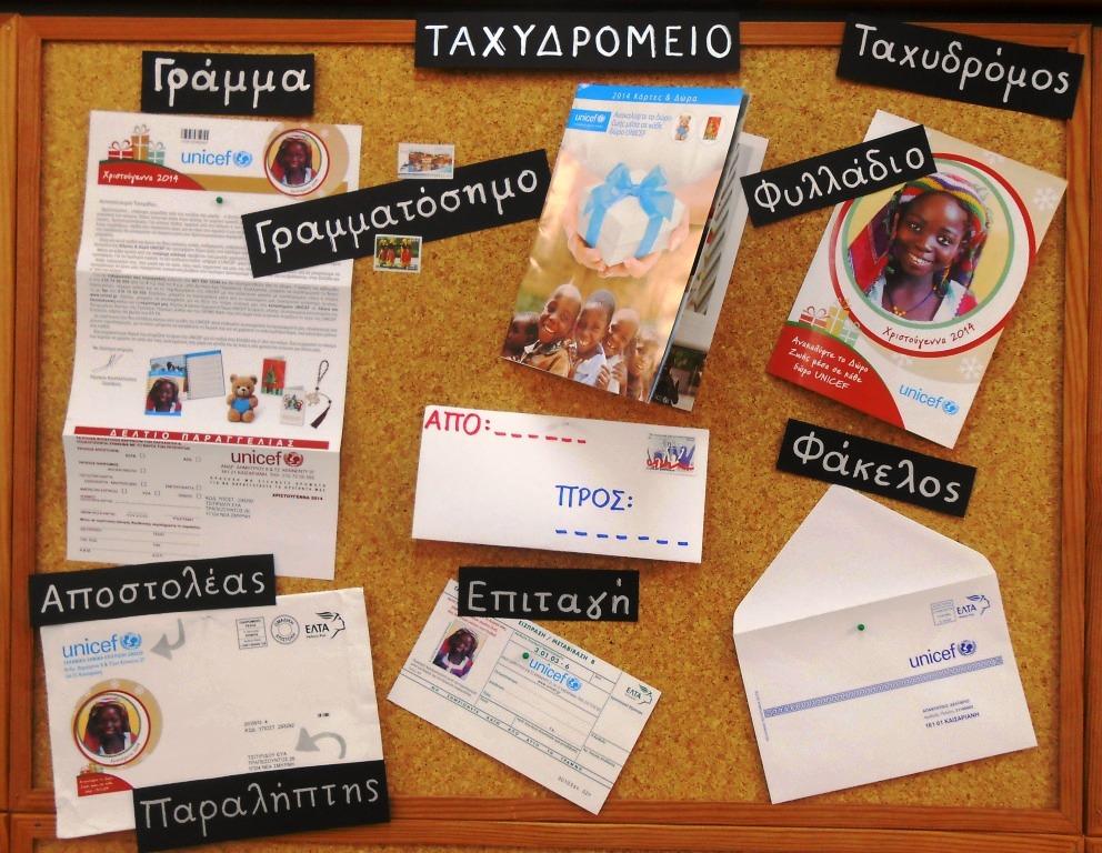 Taxydromeio