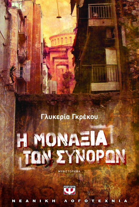 Monaxia_Glykeria