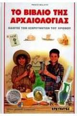 Vivlio_Arxaiologias